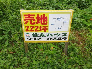 うるま市勝連内間 1554万円
